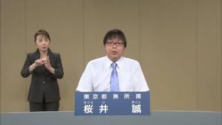 【政見放送】2016東京都知事選挙 桜井誠 民放 thumbnail