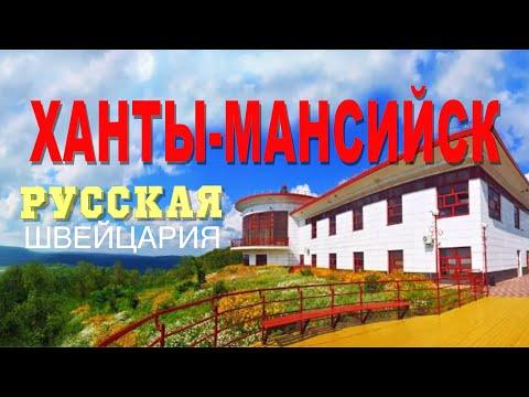 Ханты-Мансийск. Суп из оленины, нефть и мамонты Югры