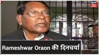 जानिए Jharkhand Congress अध्यक्ष Rameshwar Oraon की दिनचर्या   Vote Yatra Par Netaji