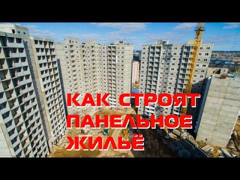 Как строят панельное жилье
