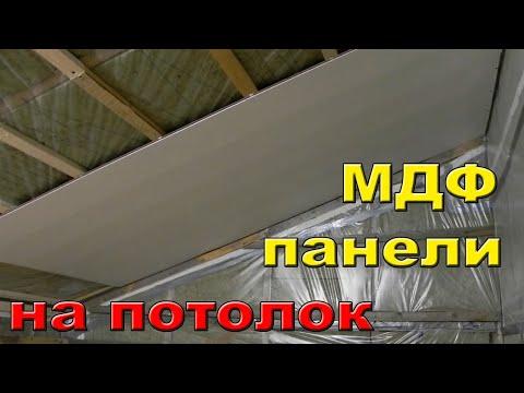 Каркасный дачный домик. МДФ панели на потолок.
