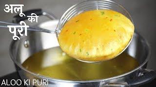 आलू की इतनी फ़ूली-फ़ूली पूरियां जिन्हे आप चटनी या केचप के साथ भी खा सकते हैं - Aloo Puri