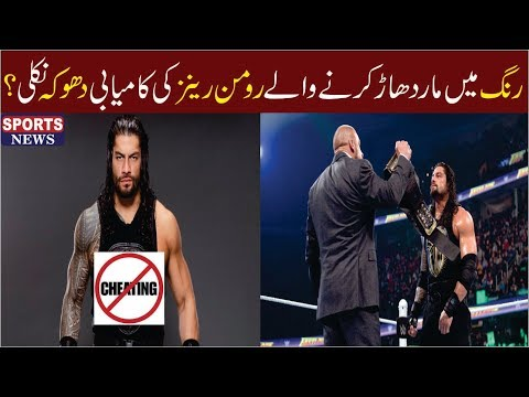 WWE Ke Ring main Mar Dhar Karne Wale Roman Reigns ki Kamyabi Dhoka Nikli? - رومن رینز