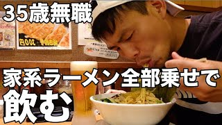 【ひとり飲み】横浜家系ラーメンでちょい飲みしたら全部乗せと白米のコンボに打ちのめされた【餃子・地元・家系ラーメン】
