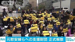 日韓合意の慰安婦支援財団が解散 日本側は同意せず(19/07/05)