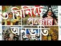 Ogo Amar Agomoni   Lyrics   Mahalaya Song   Madhura Bhattacharya