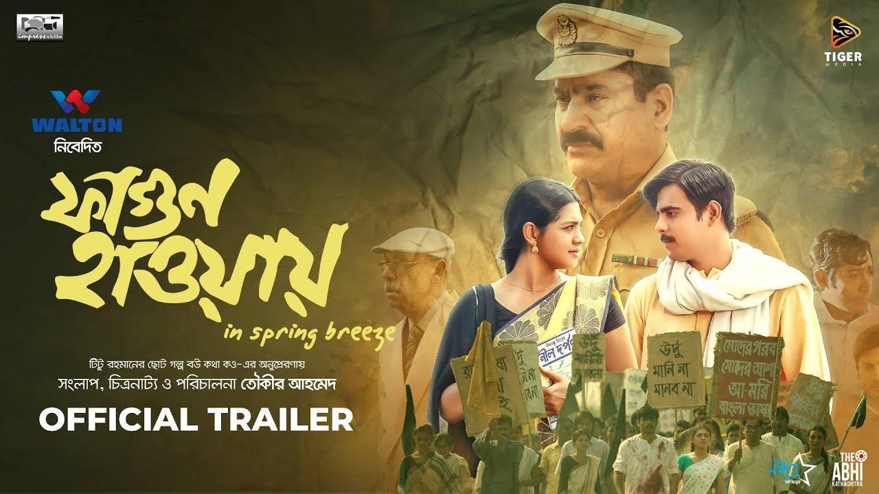 ফাগুন হাওয়ায়   Fagun Haway   Official Trailer   Bengali Movie 2019    Tisha   Siam   Yashpal Sharma