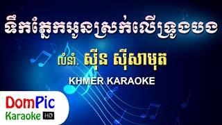 ទឹកភ្នែកអូនស្រក់លើទ្រូងបង ស៊ីន ស៊ីសាមុត ភ្លេងសុទ្ធ - Sin Sisamuth - DomPic Karaoke