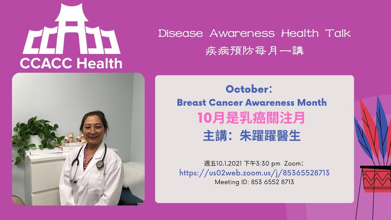 October: Breast Cancer Awareness