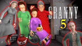 КОНЦОВКА 5 ДОБРЫХ БАБУЛЬ ГРЕННИ СОСЕД - Scary Neighbor Granny Escape
