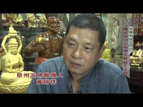 1041202【閱高雄】百年老店 佛雕、糊紙歷久不衰