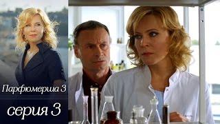 Парфюмерша 3 - Серия 3/ 2017 / Сериал / HD 1080p