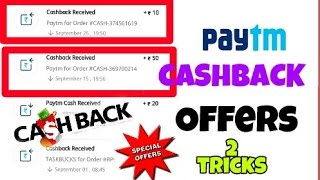 Paytm cashback offer two trick {CASBACK}