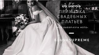 примеряю СВАДЕБНЫЕ платья _ ФОТО из ПРИМЕРОЧНЫХ _ все платья, которые мерила