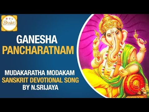Mudakaratta Modakam Ganesha Pancharatnam With Lyrics English