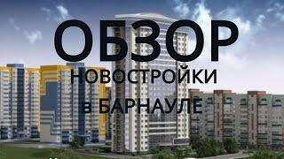 Купить квартиру в Барнауле| Купить новостройку | Обзор новостройки, ул. Гущина 150/3