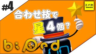 """#4【三人称】""""二人で協力?""""ドンピシャ,ぺちゃんこのBiped【PS4】"""