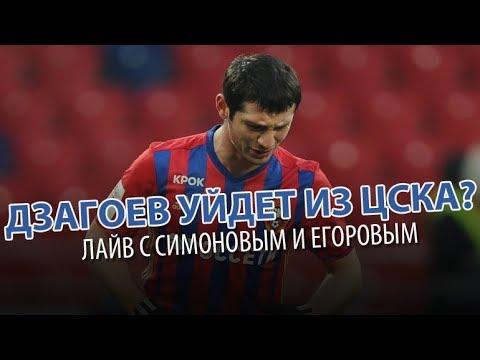Дзагоев уйдет из ЦСКА? Лайв с Симоновым и Егоровым