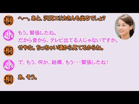 24時間テレビで加藤シゲアキと共演した小瀧望 ドラマ『盲目のヨシノリ先生 〜光を失って心が見えた〜』の告知