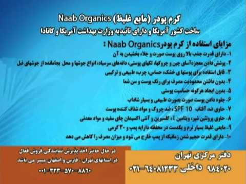 Naab Organics TV Show Episode-110