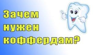 видео Зачем нужны таблетки для чистки зубных протезов?