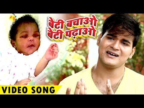 Bhojpuri का सबसे हिट गाना 2017 - बेटी बचाओ बेटी पढ़ाओ - Arvind Akela Kallu - Bhojpuri Hit Songs 2017
