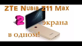 ZTE Nubia Z11 Max-чудеса продолжаются!