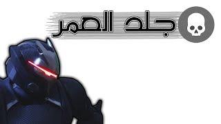 Fortnite | 30+ أكثر عدد قتلات