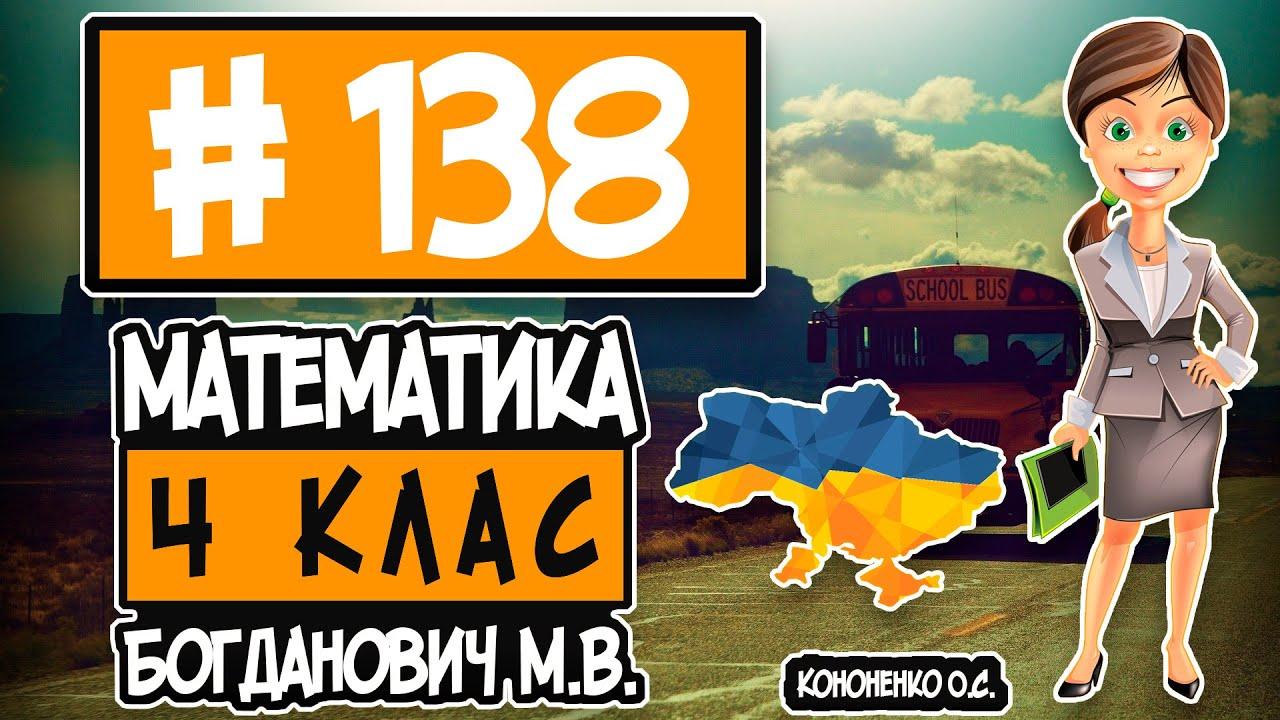 № 138 - Математика 4 клас Богданович М.В. відповіді ГДЗ
