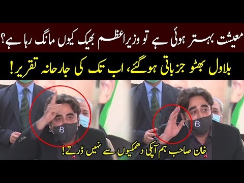 Bilawal Bhutto full aggressive press conference   04 June 2021   92NewsHD thumbnail