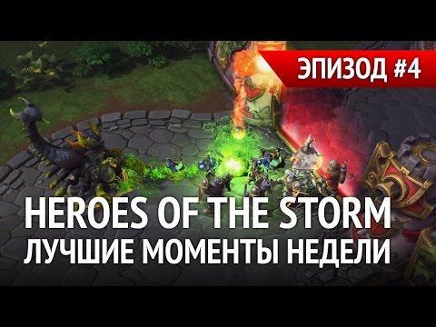 видео: heroes of the storm. Лучшие моменты недели #4