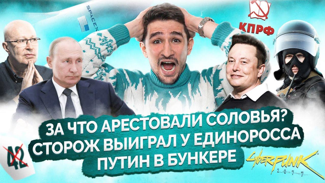 Путин в бункере/ За что арестовали Соловья?/ Россиянам разрешили пить/ Скрытые силовики/ МАЙКЛ НАКИ