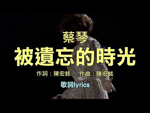蔡琴 Tsai Chin - 被遺忘的時光 Forgotten time [歌詞][HD][HQ]