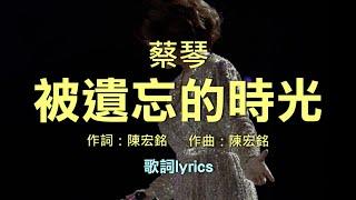 蔡琴 Tsai Chin - 被遺忘的時光 Forgotten time [歌詞][HD][HQ] thumbnail