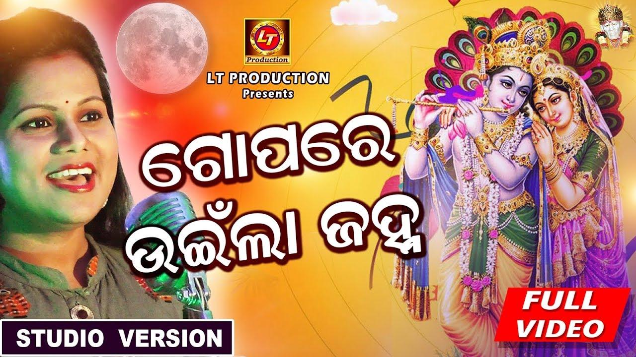 Download ଗୋପରେ ଉଇଁଲା ଜହ୍ନ Gopare Uinla Janha | Odia Bhajan | Abhijit Majumdar, Nishiprava Pani, Nirmal Nayak