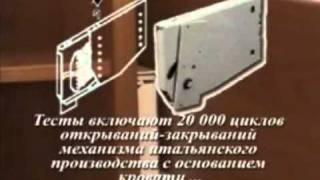 Підйомний механізм для шафи-ліжка горизонтального(Механізм серії 209 призначений для односпальних ліжок горизонтального відкидання. У комплект входять..., 2011-03-18T15:22:29.000Z)