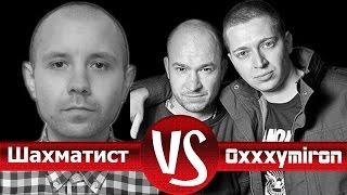 История Бифов #13 : Oxxxymiron & Schokk vs Шахматист (РО)