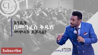 """Apostle Tamrat T. - """"How To be Filled With the holy spirit"""" 