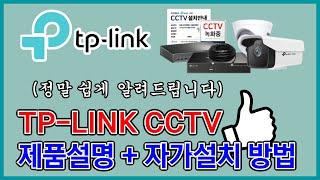 TP-LINK CCTV 제품설명과 자가설치방법을 이 영…