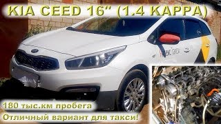 KIA Ceed 2016 (1.4 KAPPA): Отличный вариант для такси!