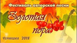 «Золотая пора» Фестиваль авторской песни. 1 день. Чернушка 2018 год