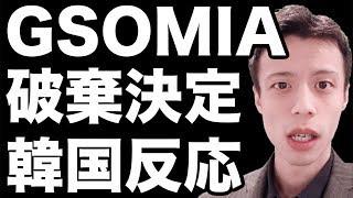 【韓国反応】GSOMIA破棄決定(日韓軍事情報包括保護協定)