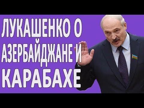 Лукашенко про Алиева,