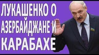 Лукашенко про Алиева, Нагорный Карабах и Азербайджан #новости2019
