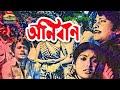khulnawap.com - Anirban | Full Movie | Razzak |  Kabori | Rawshan Jamil | Bangla Old Movie