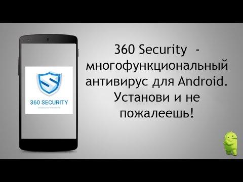 360 Security For Android - лучший антивирус для Андроид