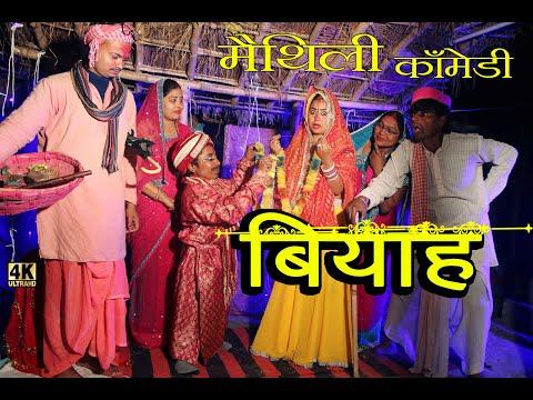 ऐगी-बियाह-अइसन-भी#maithili-comedy-new#मैथिली-कॉमेडी-#dhorbacomedy