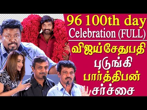 96 100 days celebration vijay sethupathi trisha parthiban and cheraran #youtube 96 turned out to be one of the biggest blockbusters of 2018. The film, released on October 4, received widespread appreciation from both film buffs and critics alike. Despite a television premiere during Diwali, the film continued to run in theaters.   96 100 days, 96 movie 100 days, #96movie More tamil news tamil news today latest tamil news kollywood news kollywood tamil news Please Subscribe to red pix 24x7 https://goo.gl/bzRyDm  #kollywoodnews   sun tv news sun news live sun news