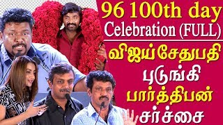 96 100 days celebration vijay sethupathi trisha parthiban and cheraran