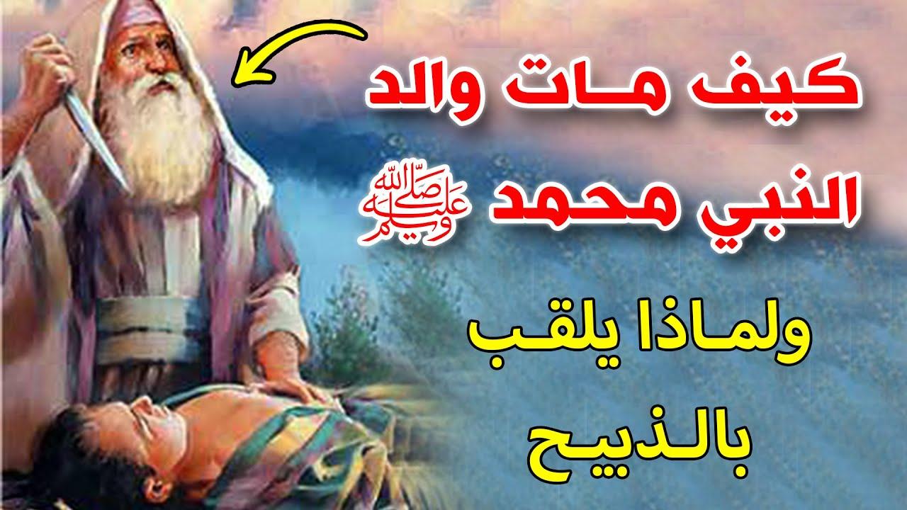 كيف مات والد النبي محمد ﷺ ؟ماهو مصير والد الرسول يوم القيامة هل يشفع النبي له! ولماذا يلقب بالذبيح؟